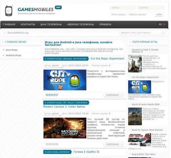Скачать GAMESMOBILES ДЛЯ DLE 11.2 бесплатно.