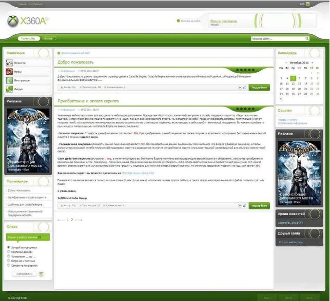 Скачать X360A ДЛЯ DLE 11.2 бесплатно.